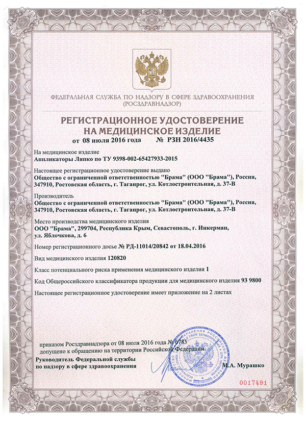 Ляпко регистрационное удостоверение 2015